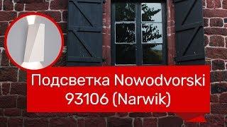 Подсветка NOWODVORSKI 93106, 93107 (NOWODVORSKI 9702, 9703 NARWIK) обзор