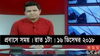 প্রবাসে সময় । রাত ১টা |  ১৬ ডিসেম্বর ২০১৮ | Somoy tv bulletin 1am | Latest Bangladesh News