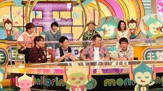 明日5月19日(木)の「ニンゲン観察バラエティ モニタリング」(TBS・MB...