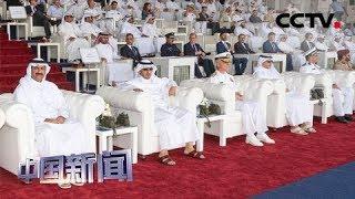 [中国新闻] 卡塔尔最大海军基地落成 占地63.98万平方米 | CCTV中文国际