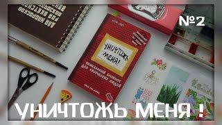 УНИЧТОЖЬ МЕНЯ . WRECK THIS JOURNAL  №2