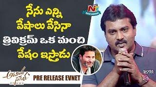 Actor Sunil Speech At Aravinda Sametha Pre Release Event | Jr NTR | NTV ENT
