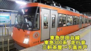 東急世田谷線 東急300系 走行音 三軒茶屋→下高井戸