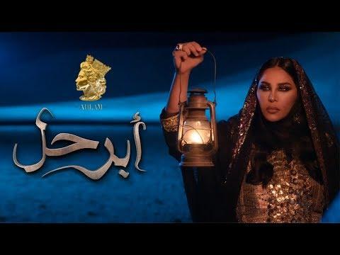 أحلام - أبرحل (حصريا ) |  2019 Abarhal - Ahlam (Exclusive)