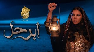 احلام .. ابرحل  Ahlam - Abarhal