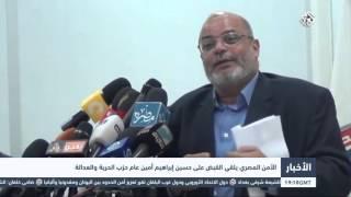 التلفزيون العربي   الأمن المصري يلقي القبض على حسين إبراهيم أمين عام حزب الحرية والعدالة