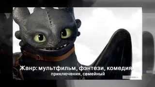 Как приручить дракона 2 - информация о фильме