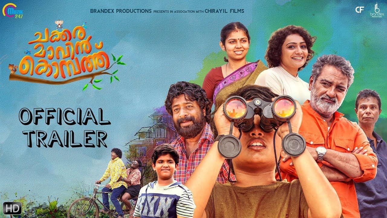 Chakkaramaavin Kombathu   Official Trailer   Tony Chittettukalam   Malayalam Movie   HD
