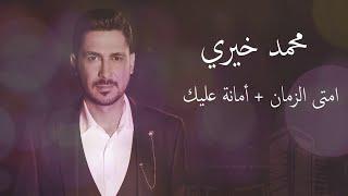 امتى الزمان + أمانة عليك - حفلة بيروت