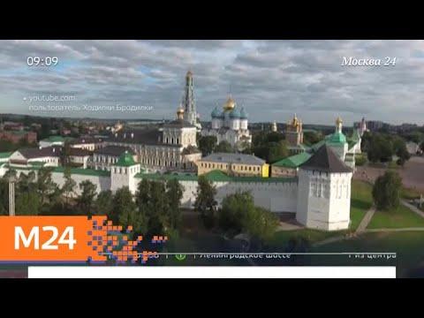 Станет ли Сергиев Посад православным центром России - Москва 24