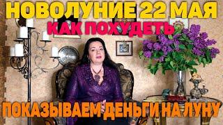 постер к видео НОВОЛУНИЕ 22 МАЯ 2020 КАК ПОХУДЕТЬ + ДЕНЬГИ НА ЛУНУ