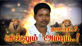 Nadar Villum Ambum - நாடார் வில்லும் அம்பும் || Pannaiyar Mass Song || Nadar Music