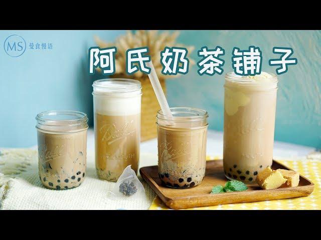 [Eng sub]Amanda's Bubble Tea Shop. 阿氏奶茶铺正式开张,珍珠仙草野米奶盖要加吗?【曼食慢语】*4K