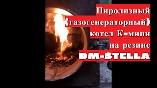 Пиролизный/газогенераторный котел К-мини DM-STELLA(, 2016-03-30T17:31:05.000Z)