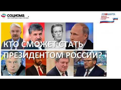 Выборы 2018 - прогноз результатов от Socioma.RU