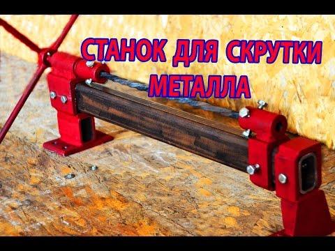 Станок для скрутки металла своими руками