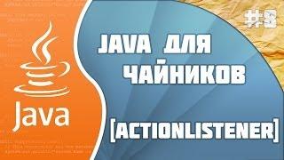 Программирование на Java для начинающих #8(Слушатель)