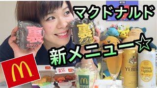 【マクドナルド】裏メニュー2種&スパイシーナゲット。コメ拾い。McDonald's