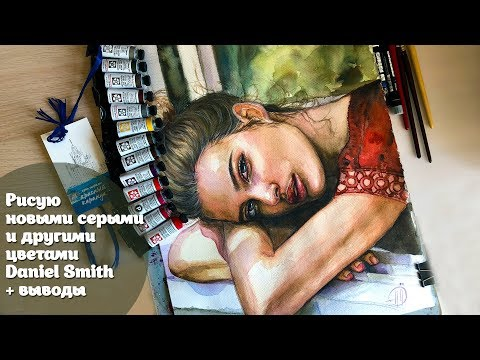 Спидпейнт с новыми цветами Daniel Smith+ выводы| Speedpaint Using New Grey Daniel Smith Watercolor