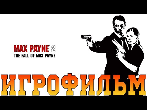 Max Payne 2: The Fall Of Max Payne (Игрофильм)