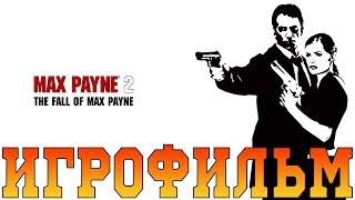 Max Payne 2: The Fall of Max Payne (Игрофильм)