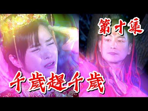 台劇-戲說台灣-千歲趕千歲
