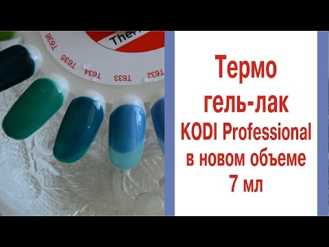 Термо гель лак KODI в теплой воде