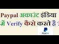 How to verify PayPal account in India?