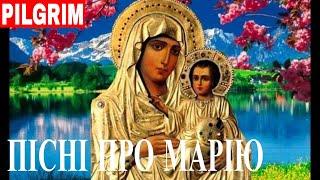 Найкращі укр. пісні про Марію 💗 29   Best Ukrainian songs ab. Mary