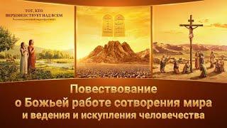 Христианский документальный фильм «Повествование о Божьей работе сотворения мира и ведения и искупления человечества»
