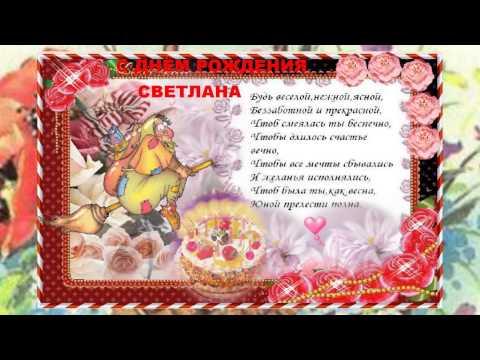С днём рождения, Светлана! Поздравление от Бабы Яги