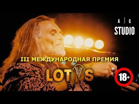 A G STUDIO/LOTYS (18+) - III Международная премия