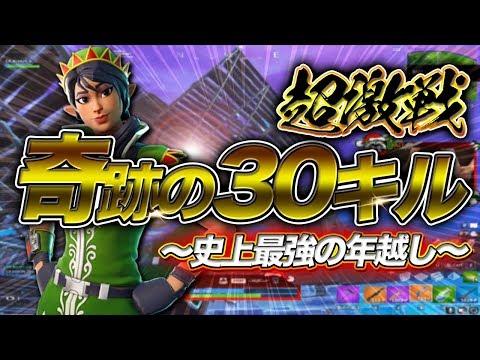 超絶神回新年の30キル/ solo squad 30kill フォートナイト・fortnite