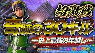 【超絶神回】新年の30キル/ solo squad 30kill 【フォートナイト・fortnite】