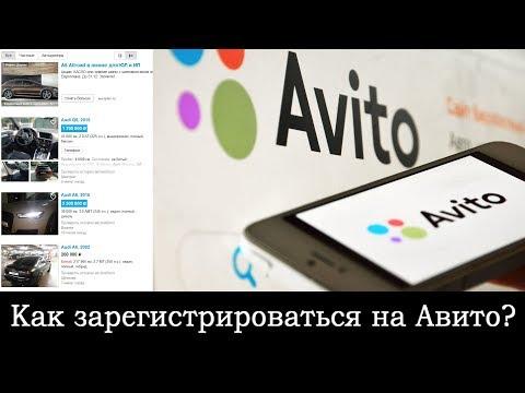 Регистрация на Авито. Пошаговая инструкция