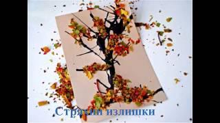 Осенняя аппликация из засушенных листьев
