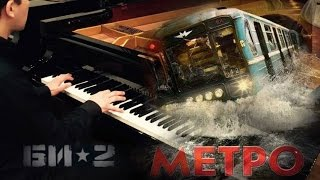 "Би 2 – Молитва OST ""Метро"" (piano cover)"