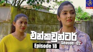 Encounter - එන්කවුන්ටර් | Season - 02 | Episode 18 | 13 - 10 - 2021 | Siyatha TV Thumbnail