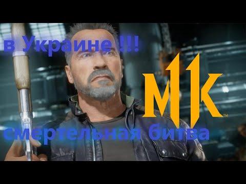 Mortal Kombat 11 в Украине не продают - как КУПИТЬ почему ЗАПРЕТИЛИ. alex game