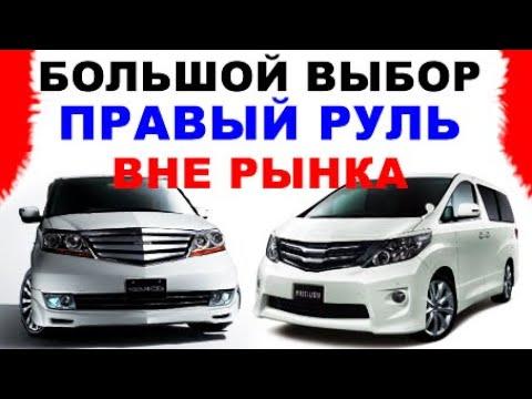Авто из Армении 2020: цены на правый руль вне рынка Еревана