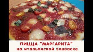 Пицца Маргарита на закваске левито мадре