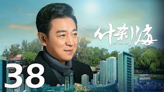 【INDO SUB】Shi Cha Hai ❤ 什刹海 ❤ EP38 Liu Pei Qi, Lian Yi Ming, Cao Cui Fen, Gabrielle Guan