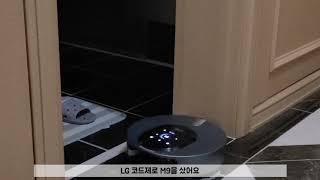 LG코드제로m9 물걸레로봇청소기 내돈내산 후기