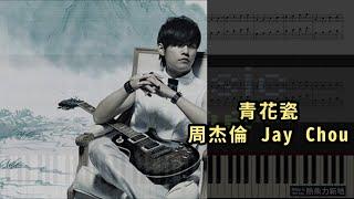 周杰倫 Jay Chou - 青花瓷 (鋼琴教學) Synthesia 琴譜
