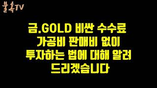 3. 초보 재테크 쉽게하기 (금 GOLD 투자)