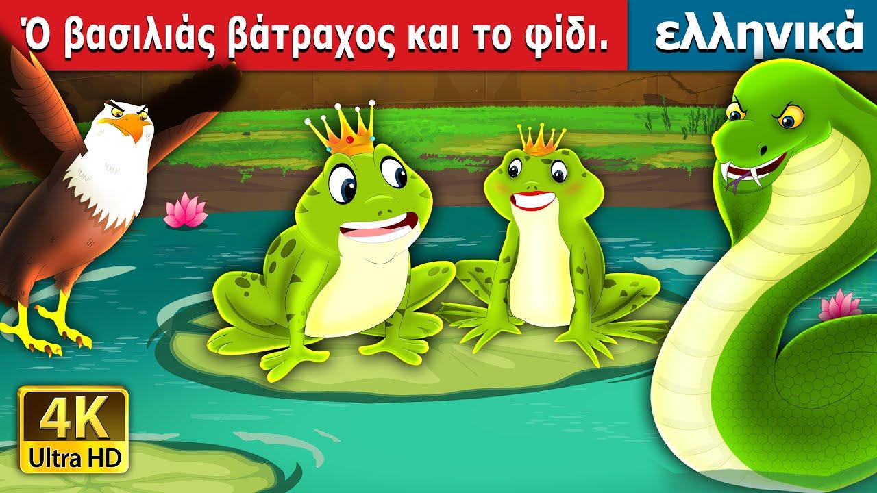 Ό βασιλιάς βάτραχος και το φίδι | King Frog and the Snake Story in Greek | Greek Fairy Tales