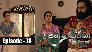 Dona Katharina | Episode 78 10th October 2018 Thumbnail