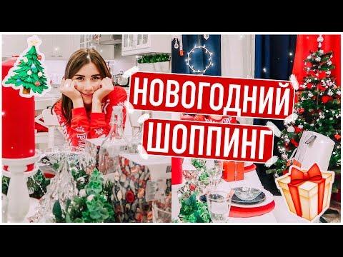 НОВОГОДНИЕ ПОКУПКИ В IKEA // ШОППИНГ - РАСПАКОВКА