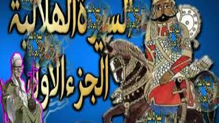 سيرة بني هلال الجزء الاول الحلقة 48 جابر ابو حسينِ غنيمه تحكي لابو زيد عن ظلم النعمان لابنه