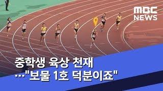 """중학생 육상 천재…""""보물 1호 덕분이죠"""" (2019.07.19/뉴스데스크/MBC)"""